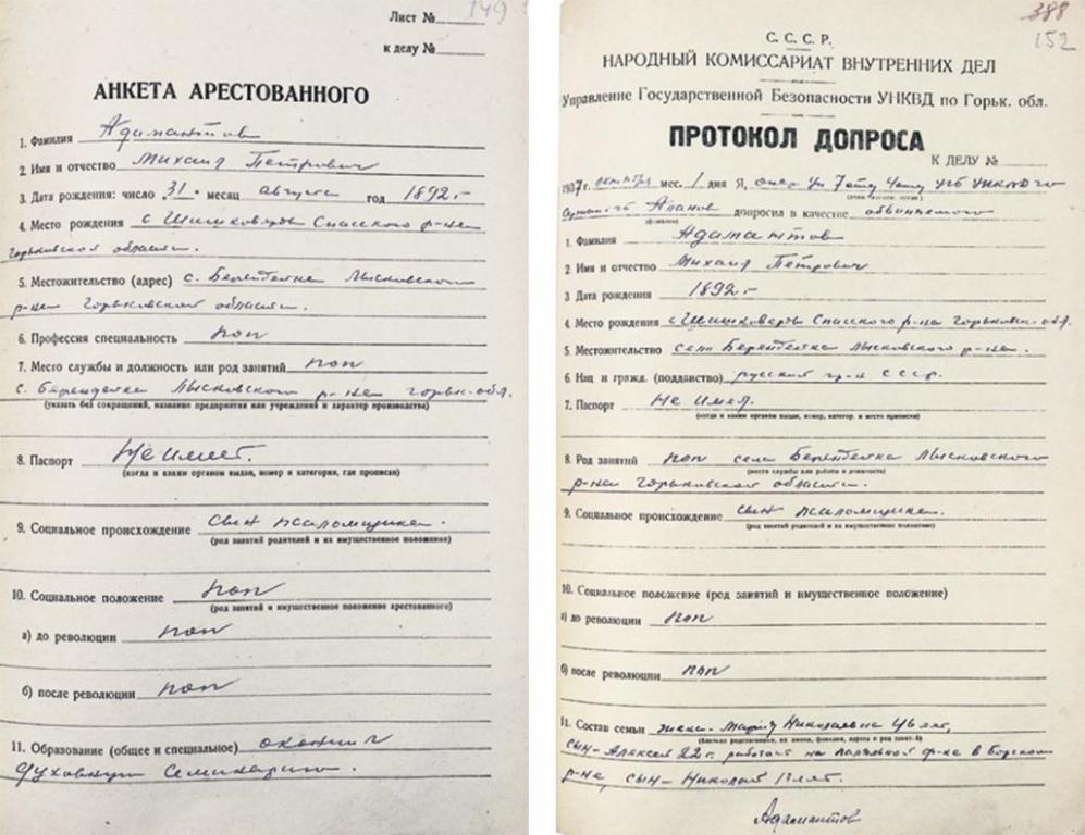 Документы из следственного дела священника Михаила Адамантова