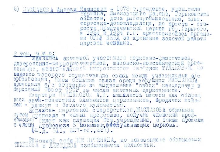 Документ из следственного дела