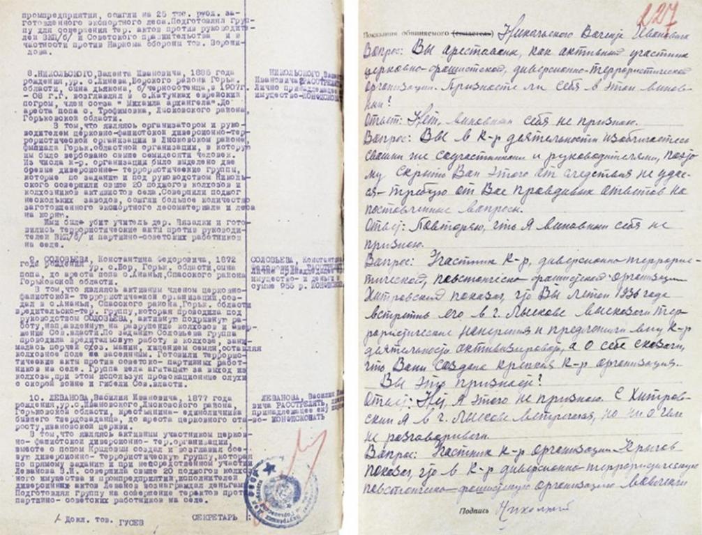Документы из следственного дела священника Валента Никольского
